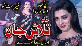 Asan Paky Dholy De Awexome Ghazal New Dance Song Vicky Babu