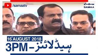 Samaa Headline   3 PM   SAMAA TV   16 August 2018
