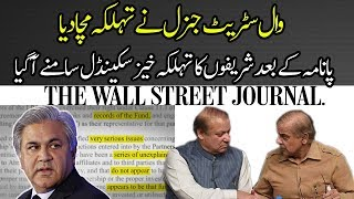 Important Article of Wall Street Journal About Arif Naqvi and Sharif Brothers