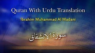 Ibrahim Muhammad Al Madani - Surah Inshiqaq - Quran With Urdu Translation