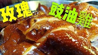 〈 職人吹水〉 皮爽肉嫩 玫瑰豉油雞 soy sauce chicken 家常版簡單易做 中英文字幕