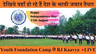 Independence Day के अवसर पर RJ Kaavya Youth Foundation Camp से 🔴LIVE | 2019