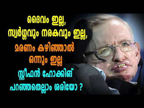 ദൈവത്തെകുറിച്ചു Stephen Hawkingന്റെ കാഴ്ചപാട് ഇങ്ങനെ   Oneindia Malayalam