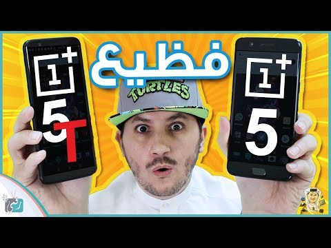 ون بلس 5 تي OnePlus 5T | معاينة الهاتف والفرق مع ون بلس 5 | الجهاز القوي