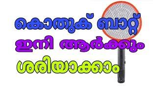 കൊതുക് ബാറ്റ് ഇനി ആർക്കും ശരിയാക്കാം |mosquito bat repair malayalam video