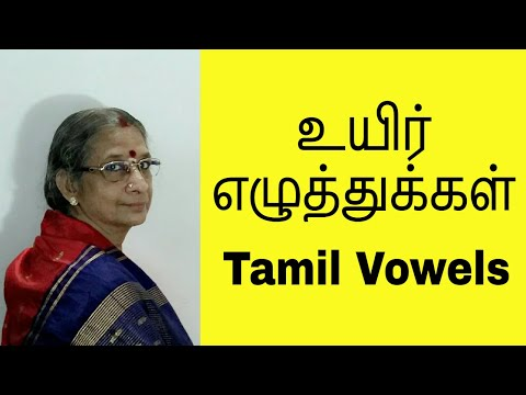 Learn Tamil How To Write Tamil Vowels (Uyir Ezhuthukkal) - Lesson 2
