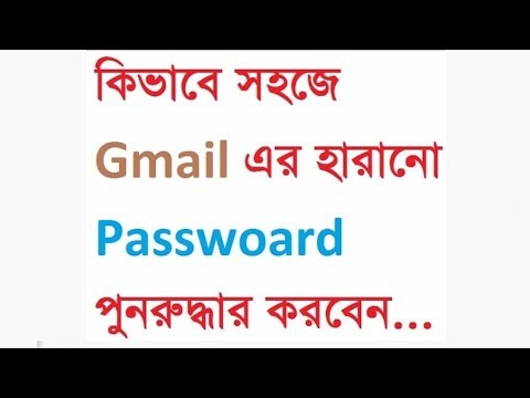 How to recover gmail forgot password Bangla tutorial