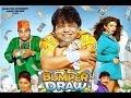 Download Bumper Draw 2015 Bollywood Hindi Movie Rajpal Yadav, Omkar Das Manikpuri, Rushad Rana, Meera MP3,3GP,MP4