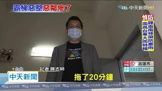 20200523中天新聞 霸占電梯阻女下樓 鄰居夫妻遭強制罪起訴