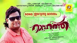 Idarunnu Manasam | Asif Kappad | New Album Song 2017 | Rahath | റാഹത്ത്
