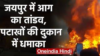 Jaipur के  Indra Market में भीषण आग, Crackers की दुकान में धमाके |  वनइंडिया हिंदी