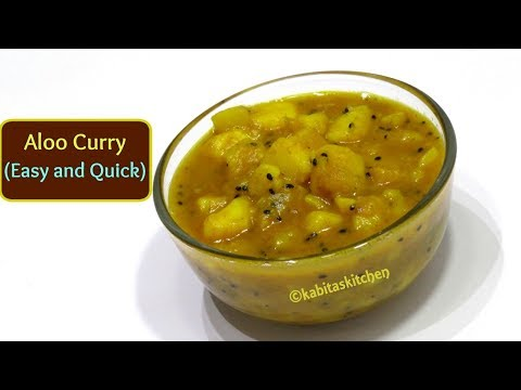 Aloo Curry Recipe | पूरी वाली आलू की सब्ज़ी | No Onion Garlic recipe | Aloo ki sabji | kabitaskitchen