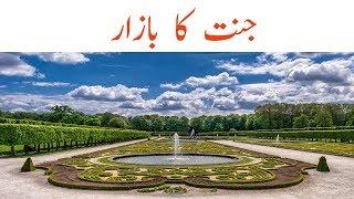 Jannat Ka Manzar