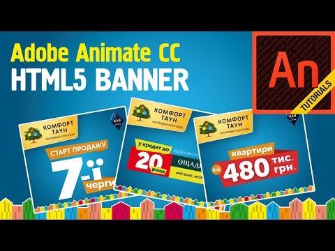 Adobe Animate CC: Create a Banner Ad