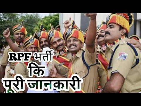 RPF vacancy 2018 full information in hindi..
