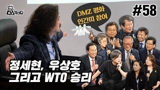 김어준의 다스뵈이다 58회 정세현, 우상호 그리고 WTO승리