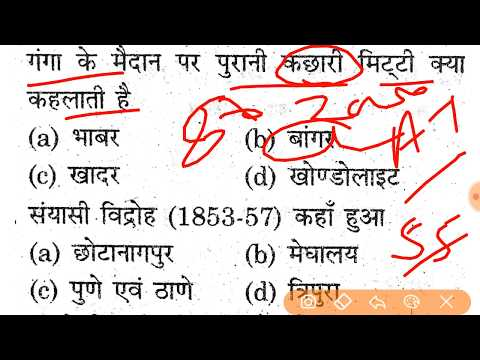 Top 25 Gk part 53/ Gk for railway exams rrb group d,alp loco pilot and RPF exam
