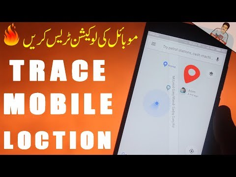 How To Trace Mobile Current Location 100% Working 🔥