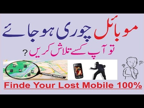 how to track android mobile phone location or find your stolen mobile for free using GPS|URDU HINDI|