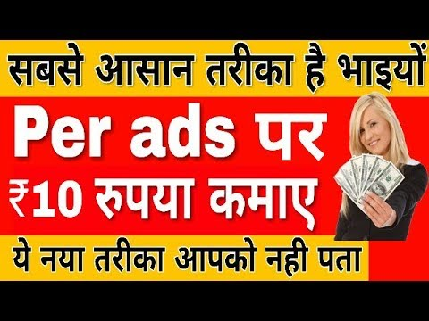 Earn ₹10 Rupees per ads through watching per video