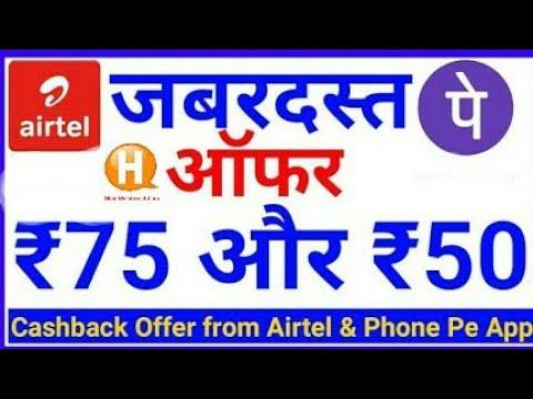 PhonePe Cashback Offer ! Get 50 Rupee Cashback On Airtel Recharge |