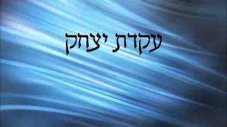 "#x202b;398 עקדת יצחק - מפי הרב יצחק כהן שליט""א#x202c;lrm;"