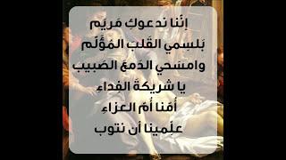 #x202b;درب الصليب - Via Crucis - Station Of The Cross In Arabic#x202c;lrm;