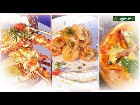 நம்ம ஊரு நம்ம சுவை | Famous Pondicherry Food | 29/04/2018 | Puthuyugam TV