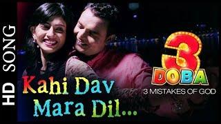 KAHI DAV MARA DIL Song from 3 Doba - 3 Mistakes of God - New Urban Gujarati Film  2017 -Chetan Daiya
