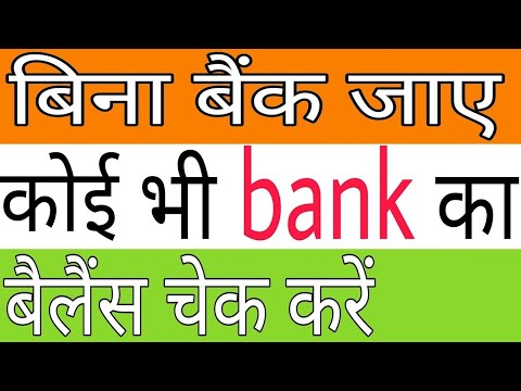 How to check bank balance in mobile