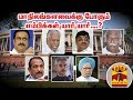 Download தமிழகத்திலிருந்து மாநிலங்களவைக்கு போகும் எம்பிக்கள் யார் யார்...? | Rajya Sabha MPs | Thanthi TV MP3,3GP,MP4