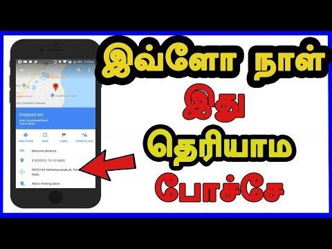 Google Map new | கூகுள் மேப்ஸ் அப்டேட்: ஸ்மார்ட் அட்ரெஸ், பிளஸ் கோடுகள், | CAPTAIN GPM