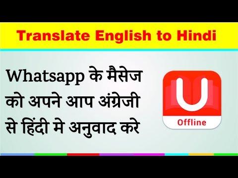WhatsApp मैसेज को कैसे अपने आप अंग्रजी से हिंदी में कैसे अनुवाद करे