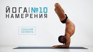 Промо   Сидерский. Йога Намерения №10  аудиотренировка