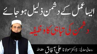 Ya Muzillu Ya Muizzu Wazifa In Urdu For All Problems/Hajat