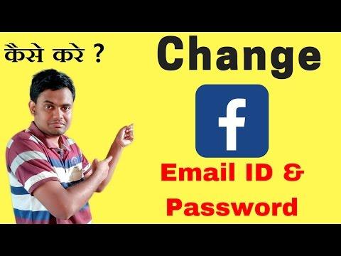 How to Change Facebook Email ID and Password | कैसे फेसबुक में ईमेल ईद और पासवर्ड चेंज करते है ?