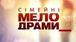 Сімейні мелодрами. 5 Сезон. 18 Серія. Псевдо батько