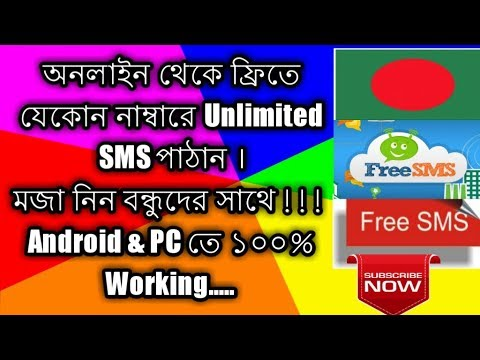 Send Unlimited Free SMS from Online