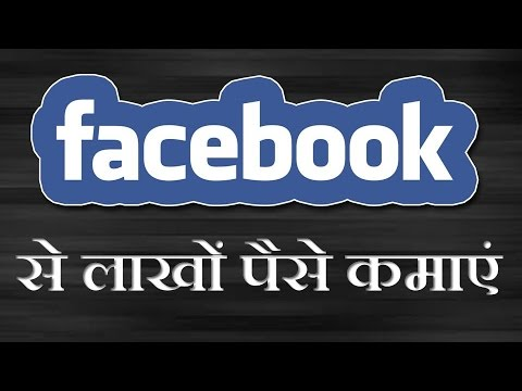 Facebook se paise kaise kamaye 100 - 200$ har mahine - How to make money with Facebook fan pages