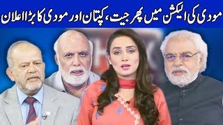 Think Tank With Syeda Ayesha Naaz | 24 May 2019 | Dunya News