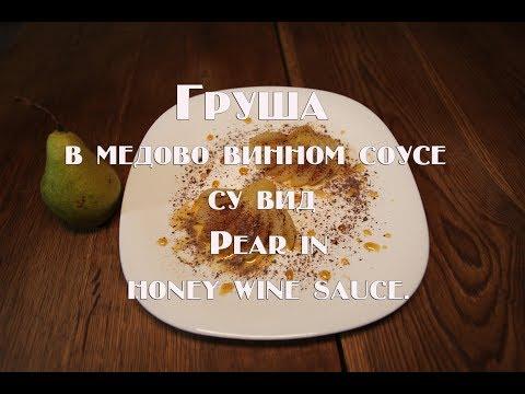 Груша в медово винном соусе су вид  Pear in honey wine sauce