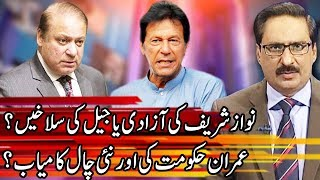 Kal Tak With Javed Chaudhary | 19 March 2019 | Express News