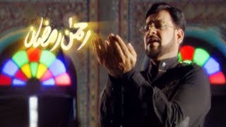 Ramzan Geet l Rehman Ramzan l Aamir Liaquat Husain