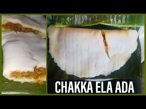 Chakka ada | Chakka ada with banana leaf | Chakka ada kerala style