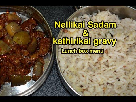 Nellikai Sadam | School Reopen Special |  நெல்லிக்காய் சாதம் & கத்தரிக்காய் கிரேவி