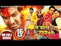 TERE JAISA YAAR KAHAN    Pawan Singh & Kajal Raghwani   HD MOVIE 2017
