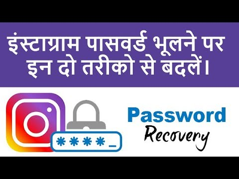 How to Reset Instagram Forgot Password (इंस्टाग्राम पासवर्ड भूलने पर इन दो तरीको से बदलें।)