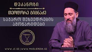 მეცნიერება და რელიგია, ნობელიანტი მეცნიერები რელიგიის შესახებ (ამონარიდი ლექციიდან)
