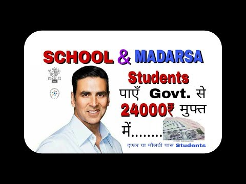 Madrsa of Bihar Scholarship 2018 || How to Scholarship|| school and Madrsa student 10th +12th pass