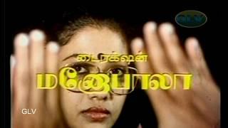 En Purushanthaan Enakku Mattumthaan Part-1 Movie   Vijayakanth,Suhasini,Rekha   Ilayaraja   Manobala